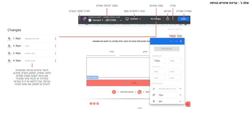 Google Optimize עריכת גרסאות